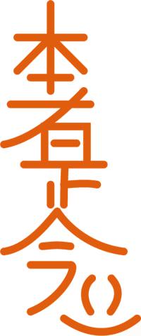 Hon Sha Ze Sho Nen third symbol